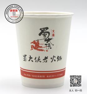 9盎司250ml标准广告杯